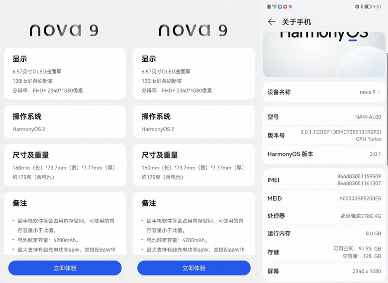 SoC Snapdragon 778, OLED screens 120Hz, 50MP, 4000mAh and 100W.  All characteristics of Huawei nova 9 and nova 9 Pro revealed five days before the announcement
