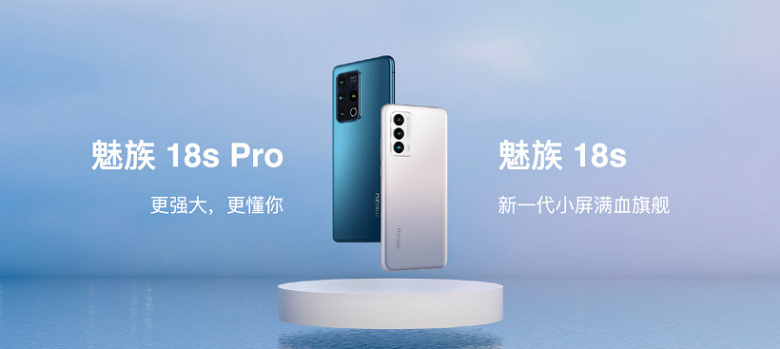 5000 mAh, Snapdragon 888 Plus, Flyme 9.2 and familiar cameras.  Meizu 18s and 18s Pro presented