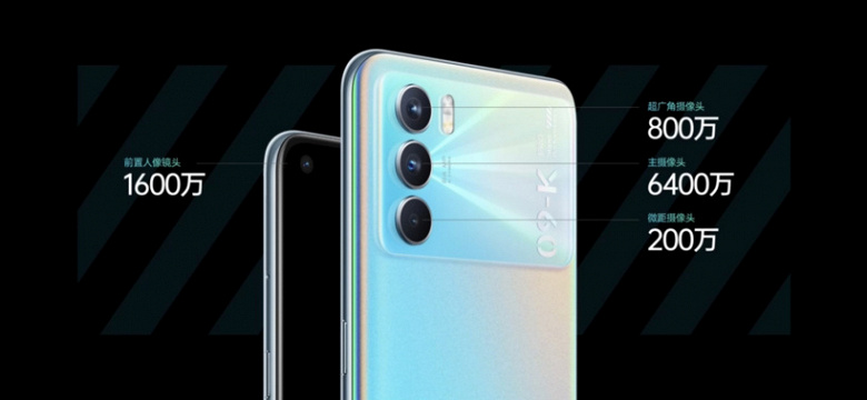 AMOLED screen 120 Hz, 64 MP, 4500 mAh and 60 W.  Oppo K9 Pro 5G presented