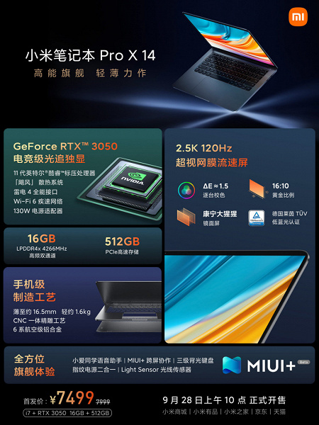 2.5K 120Hz screen, Core i7-11370H and GeForce RTX 3050 in a thin metal 14-inch laptop priced at $ 1,160.  Xiaomi Mi Notebook Pro X 14 sales start in China