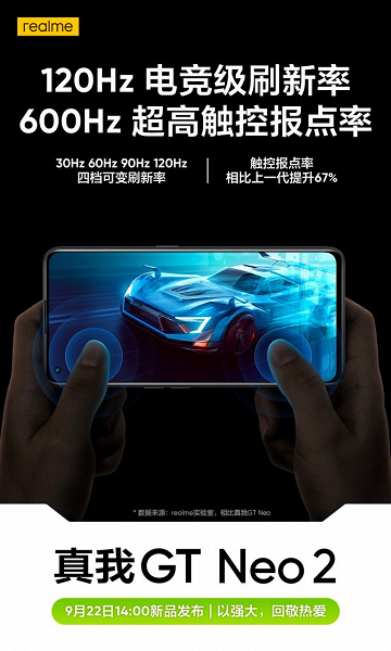 5000 mAh, Snapdragon 870, 120 Hz, 64 MP and 65 W for only $ 390.  Named the cost of Realme GT Neo 2 - the smartphone has every chance of becoming a hit