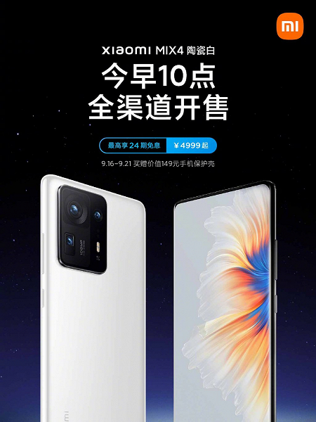 Xiaomi Mi Mix 4 White Ceramic Flagship with Included Gift Case Goes on Sale in China