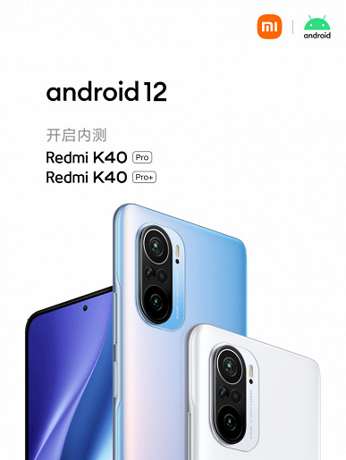 Two different MIUI 12.5.  Xiaomi explains the difference between MIUI 12.5 on Android 12 and Android 11