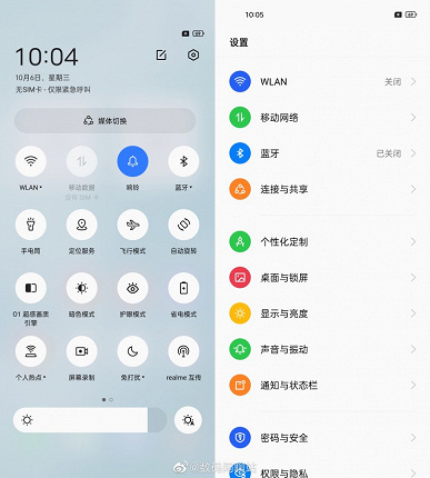Android 12 might look like this.  The first screenshots of the Realme UI 3.0 shell appeared