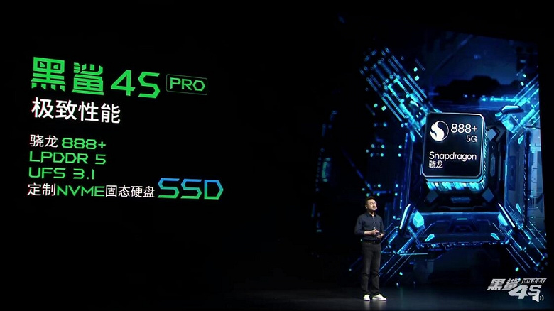 Snapdragon 888 Plus, 144Hz, 4500mAh, 120W, SSD and 16GB RAM.  Gaming flagships Black Shark 4S and Black Shark 4S Pro presented