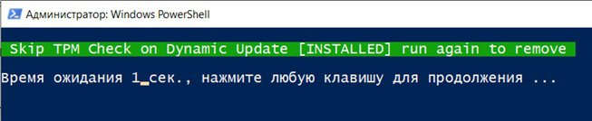 Everyone can install Windows 11.  Free utility allows you to bypass the ambiguous requirement for a TPM module in the computer